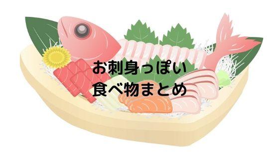 お刺身っぽい食べ物