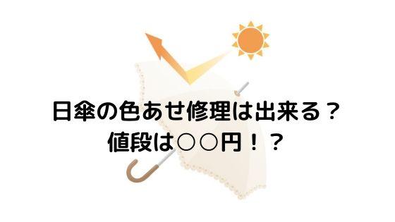 日傘の色あせは修理できる?