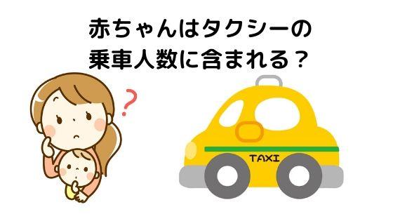 タクシーで赤ちゃんは乗車人数に含まれるか?