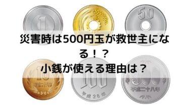 災害時は500円玉が救世主になる?小銭を持つ理由