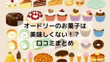 オードリーのお菓子は美味しくない!?口コミは?