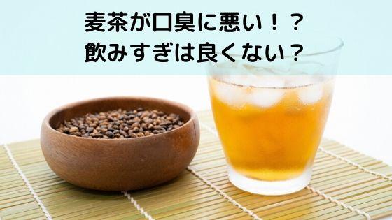 麦茶は口臭が臭くなる?