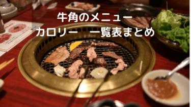 牛角のカロリー表やメニュー一覧まとめ!ダイエット中でも食べれる肉は?