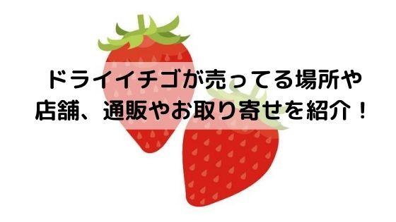 フリーズドライイチゴが売ってる場所や店舗、通販やお取り寄せを紹介!