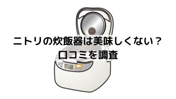 ニトリの炊飯器は美味しくない?