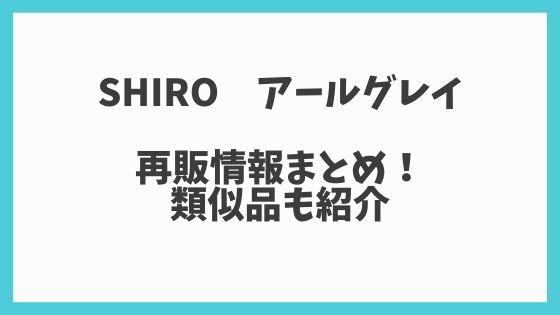 shiroのアールグレイに似てる香水は?再販情報やどんな香りか調査