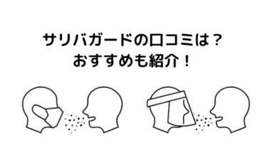 サリバガードの口コミは効果なし?おすすめのクリアマスクを紹介!