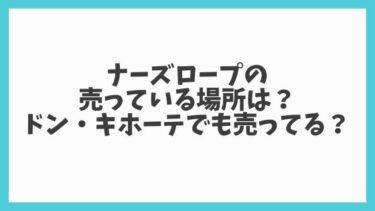 Nerds(ナーズロープ)のお菓子が売ってる場所はどこ?日本で買える店は?
