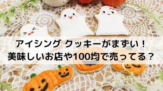 アイシング クッキーがまずい!美味しいお店や100均でも購入できる?