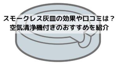スモークレス灰皿の効果や口コミは?空気清浄機付きのおすすめを紹介