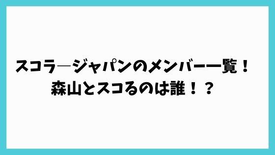 スコラ―ジャパンのメンバー(出演者)一覧!森山とスコるのは誰!?