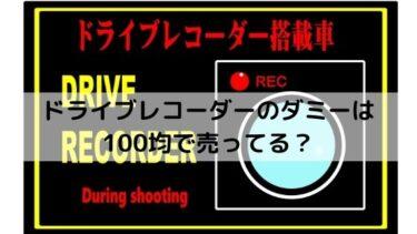 ドライブレコーダーのダミーは100均で買える?安く出来る防犯対策