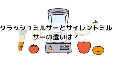 クラッシュミルサーとサイレントミルサーの違いは?どっちを買うべき?