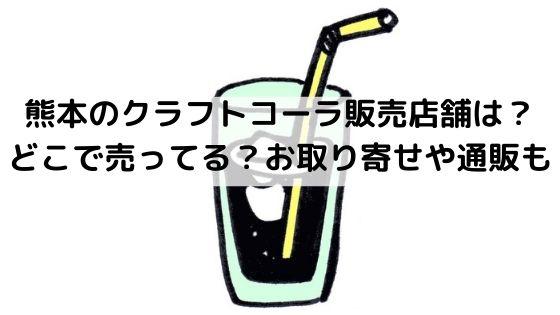 熊本のクラフトコーラ販売店舗は?どこで売ってる?お取り寄せや通販も