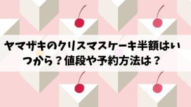 2021年|ヤマザキのクリスマスケーキ半額はいつから?値段や予約方法は?