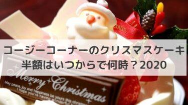 コージーコーナーのクリスマスケーキ半額はいつからで何時?2020
