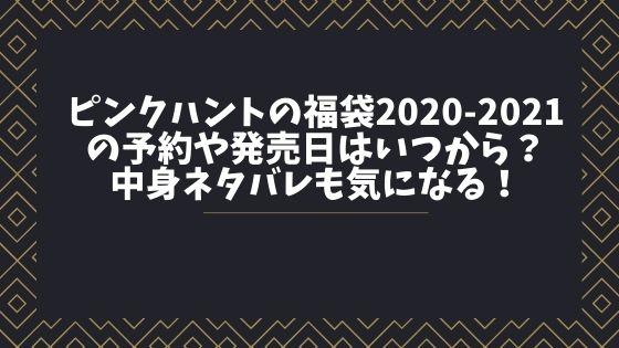 ピンクハントの福袋2020-2021の予約や発売日はいつから?中身ネタバレも気になる!