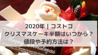 2020年|コストコのクリスマスケーキ半額はいつから?値段や予約方法は?