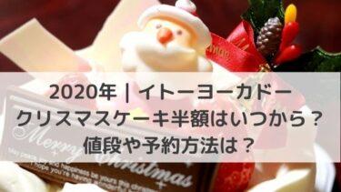 2020年|イトーヨーカドーのクリスマスケーキ半額はいつから?値段や予約方法は?