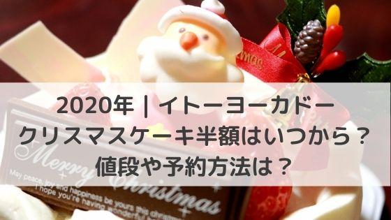 2020年 イトーヨーカドーのクリスマスケーキ半額はいつから?値段や予約方法は?