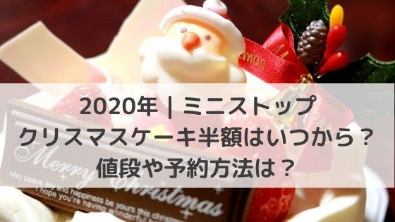 2020年|ミニストップのクリスマスケーキ半額はいつから?値段や予約方法は?