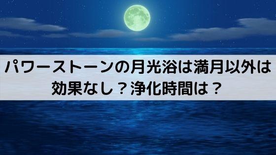 パワーストーンの月光浴は満月以外は効果なし?浄化時間は?