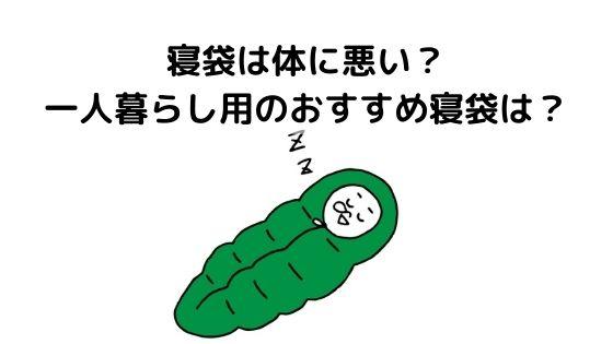 寝袋は体に悪い?睡眠の質を上げる一人暮らし用のおすすめ寝袋は?