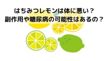 はちみつレモンは体に悪い?副作用や糖尿病の可能性はあるの?