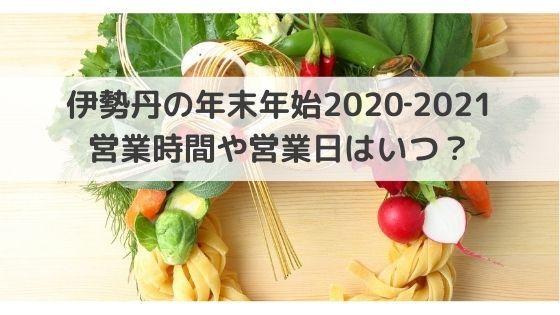 伊勢丹の年末年始2020-2021の営業時間や営業日、休業はいつ?
