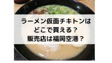 ラーメン仮面チキトンはどこで買える?販売店は福岡空港で売ってる?