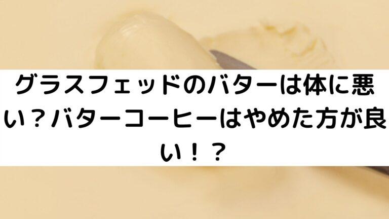 グラスフェッドのバターは体に悪い?バターコーヒーはやめた方が良い!?