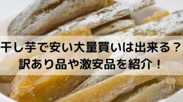 干し芋で安い大量買いは出来る?訳あり品や激安品を紹介 !