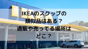 IKEAのスクッブの類似品はある?通販や売ってる場所はどこ?