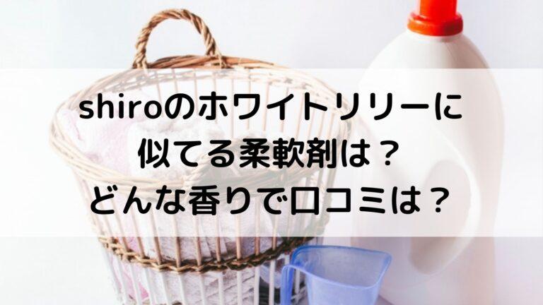 shiroのホワイトリリーに似てる柔軟剤は?どんな香りで口コミは?