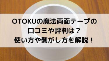 OTOKUの魔法両面テープの口コミや評判は?使い方や剥がし方を解説!