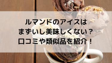 ルマンドのアイスはまずいし美味しくない?口コミや類似品を紹介!