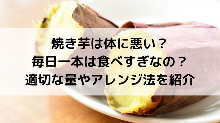 焼き芋は体に悪い?毎日一本は食べすぎなの?適切な量やアレンジ法を紹介