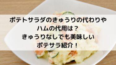 ポテトサラダのきゅうりの代わりやハムの代用は?きゅうりなしでも美味しいポテサラ紹介!