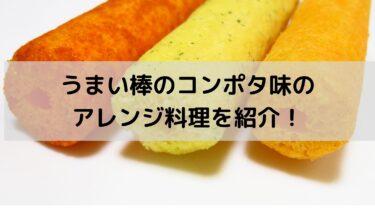 うまい棒のコンポタ味のアレンジ料理を紹介!