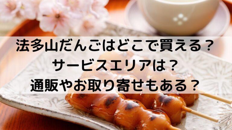 だんご 通販 法 多 山 ケンミンショー静岡県の法多山の除けだんご!茶団子の販売日はいつ?