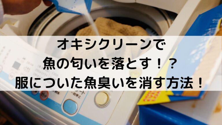 オキシクリーンで魚の匂いを落とす!?服についた魚臭いを消す方法!