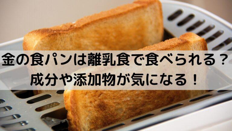 金の食パンは離乳食で食べられる?成分や添加物が気になる!