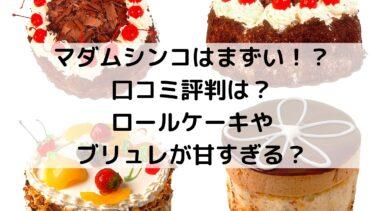マダムシンコはまずい!?口コミ評判は?ロールケーキやブリュレが甘すぎる?