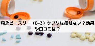 森永ビースリー(B-3)サプリは痩せない?効果や口コミは?