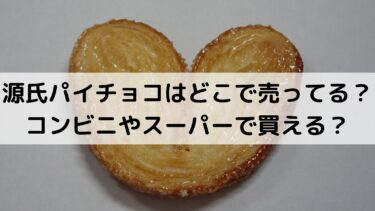 源氏パイチョコはどこで売ってる?コンビニやスーパーで買える?