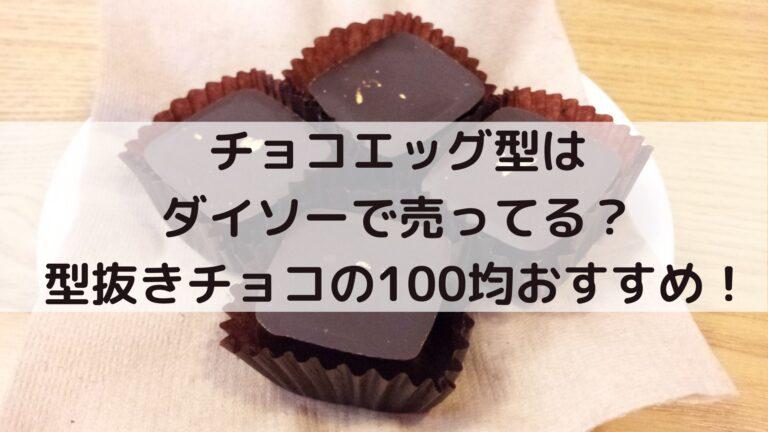 チョコエッグ型はダイソーで売ってる?型抜きチョコの100均おすすめ!