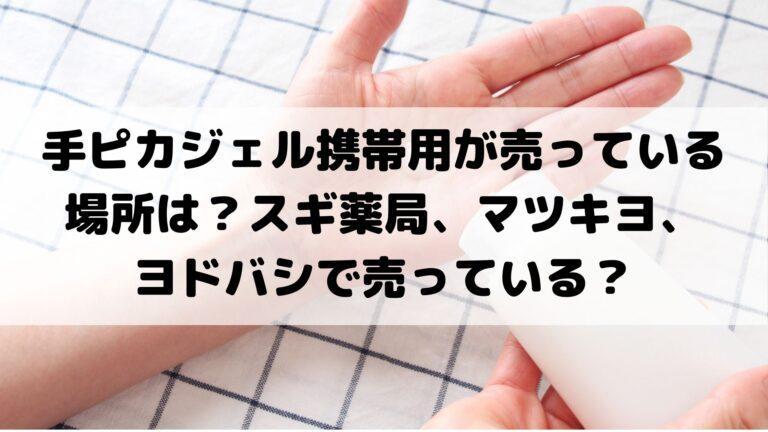 手ピカジェル携帯用が売っている場所は?スギ薬局、マツキヨ、ヨドバシで売っている?