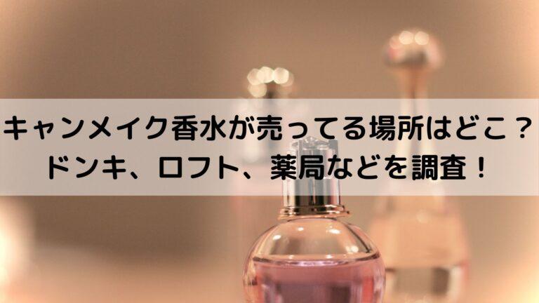 キャンメイク香水が売ってる場所はどこ?ドンキ、ロフト、薬局などを調査!