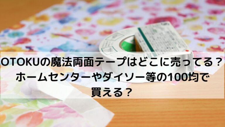 OTOKUの魔法両面テープはどこに売ってる?ホームセンターやダイソー等の100均で買える?