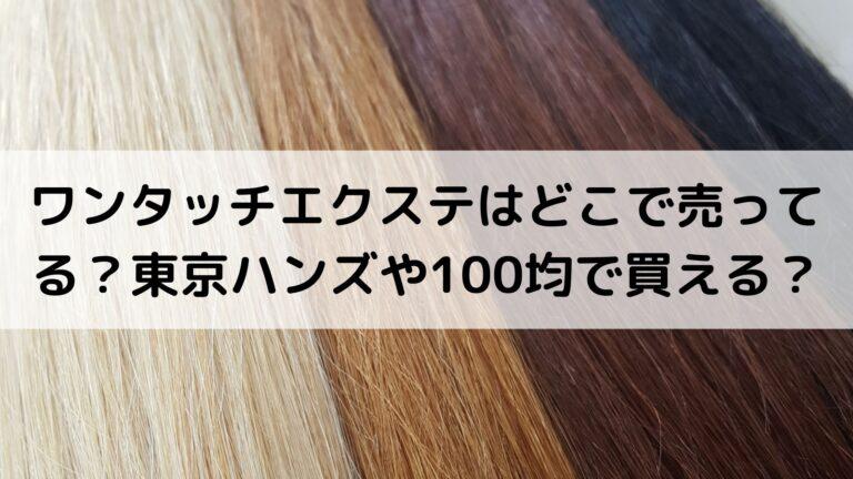 ワンタッチエクステはどこで売ってる?東京ハンズや100均で買える?